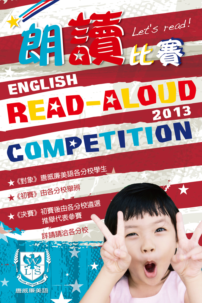 Read-Aloud  2013唐威廉英语英文朗读比赛  培育孩子自信的舞台